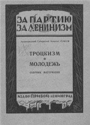 Книга Троцкизм и молодежь. Сборник материалов.
