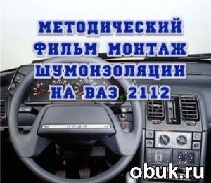 Книга Монтаж шумоизоляции на ВАЗ 2112 (2009, DVDRip)