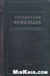 Книга Справочник маркшейдера. Часть I
