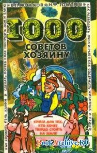 Книга 1000 советов хозяину.