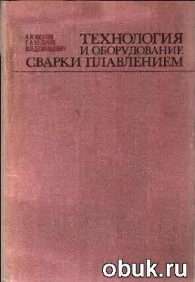 Книга Технология и оборудование сварки плавлением