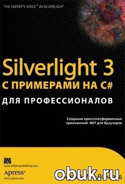 Книга Silverlight 3 с примерами на C# для профессионалов + source
