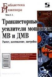 Книга Транзисторные усилители мощности MB и ДМВ