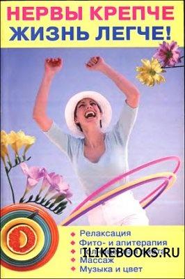 Книга Мейнгартд Ю.В. - Нервы крепче — жизнь легче!