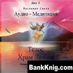 Аудиокнига Послание Света - Телос. Храм Любви