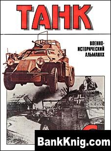 ТАНК № 6 - Военно-исторический альманах