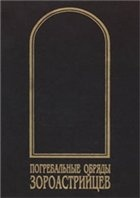 Книга Погребальные обряды зороастрийцев