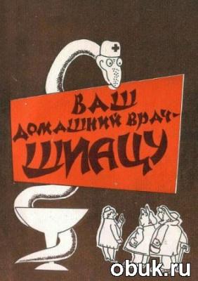 Книга Ваш домашний врач шиацу (1991) PDF