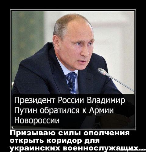 Путин - призываю силы ополчения открыть коридор для украинских военнослужащих...