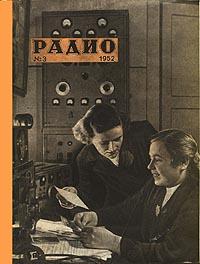 """Журнал: """"Радио"""" - Страница 2 0_e151d_6e6a915b_orig"""