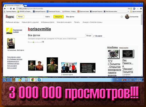 DED*Митяй_Яндекс_3 000 000_просмотров. 25.09.14