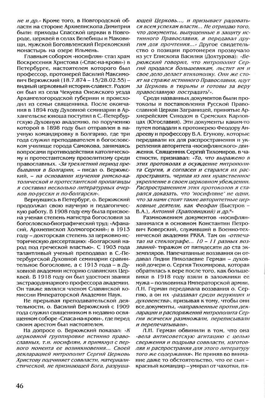 Архиеп.Димитрий 46.jpg