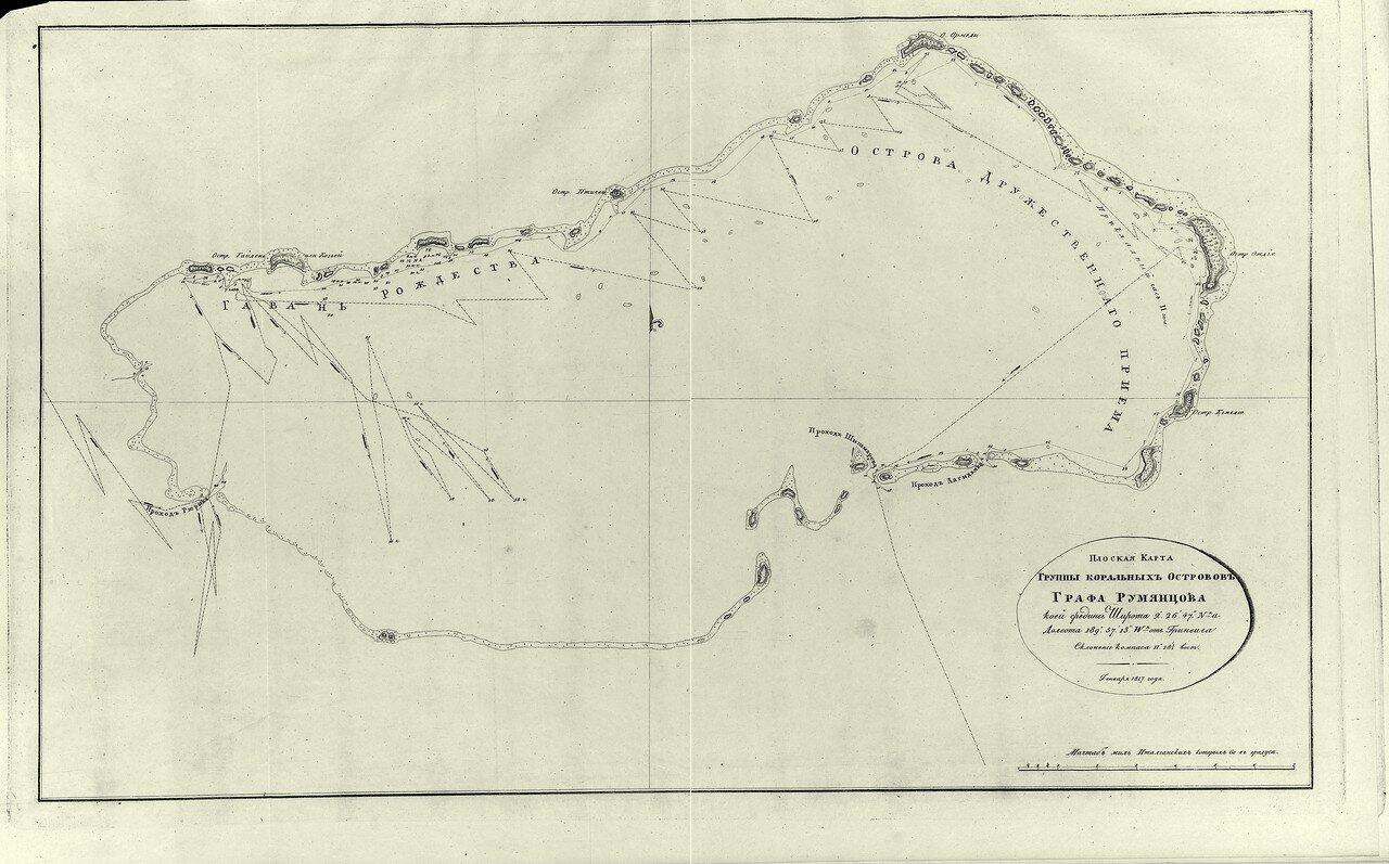 14. Плоская карта группы коральных островов графа Румянцова. Генваря 1817 года