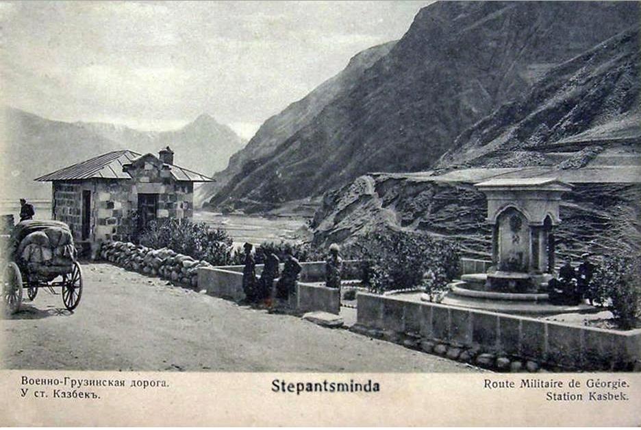 Станции Казбек