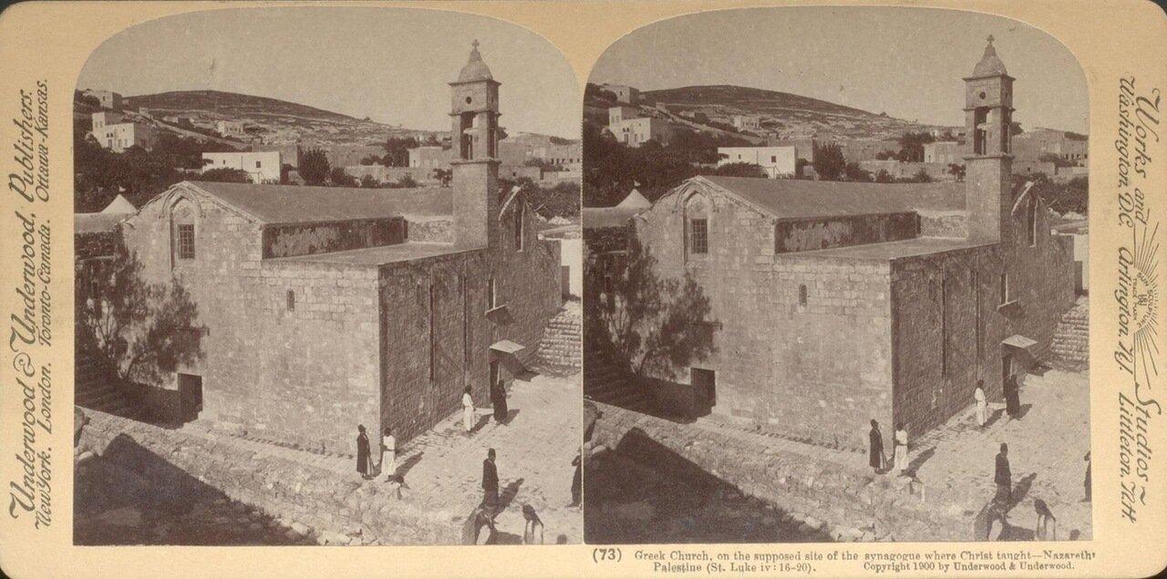 Назарет. Греческая церковь. 1900