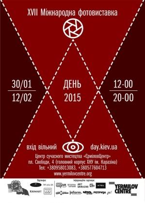 Дні «Дня» у Харкові.jpg