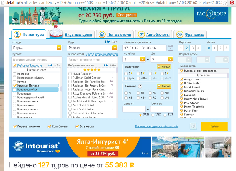 Туры из Перми.png