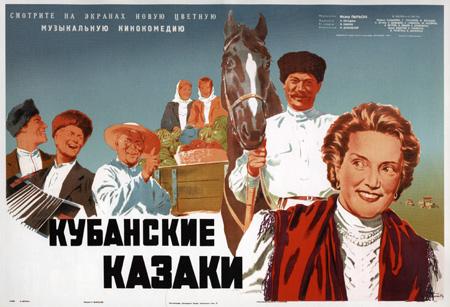 20100422151014!Кубанские_казаки_фильм_плакат.jpg
