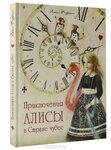 Алиса-Чистотина.jpg