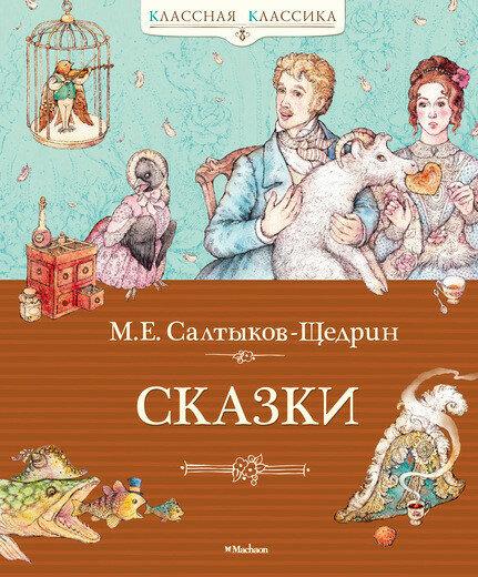 D-KKK-19062_skazki_Cover.indd