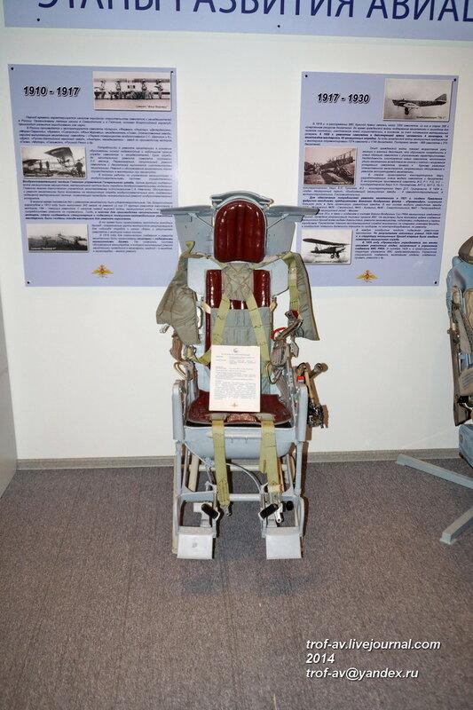Катапультное кресло с защитной шторкой КС-4-4-22, Музей 121 авиационного ремонтного завода, Старый городок, Кубинка