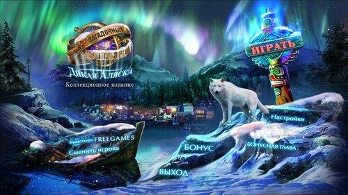 Загадочные истории: Дикая Аляска. Коллекционное издание | Mystery Tales: Alaskan Wild CE (Rus)