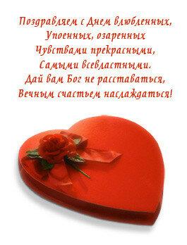 поздравление к 14 февраля друзьям (Новосибирская область)