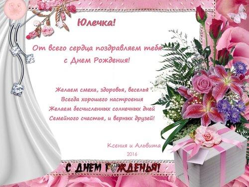 Поздравление с днём рождения юлию открытка