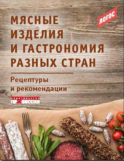 Обложка_Рецептуры.jpg
