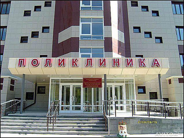 Поликлиника на московской в новосибирске