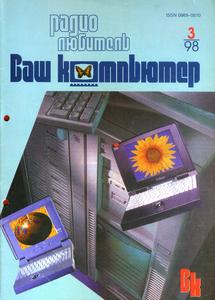 Журнал: Радиолюбитель. Ваш компьютер - Страница 2 0_133567_1992c85c_M