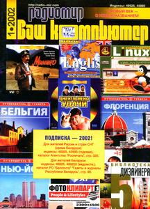 компьютер - Журнал: Радиолюбитель. Ваш компьютер - Страница 3 0_135405_682c0e89_M