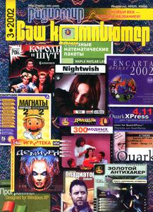 Журнал: Радиолюбитель. Ваш компьютер - Страница 4 0_13543d_48003f5_M