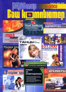 компьютер - Журнал: Радиолюбитель. Ваш компьютер - Страница 4 0_135ef2_7e34d554_M
