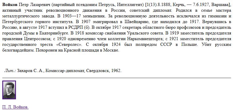 Войков Петр Лазаревич-текст