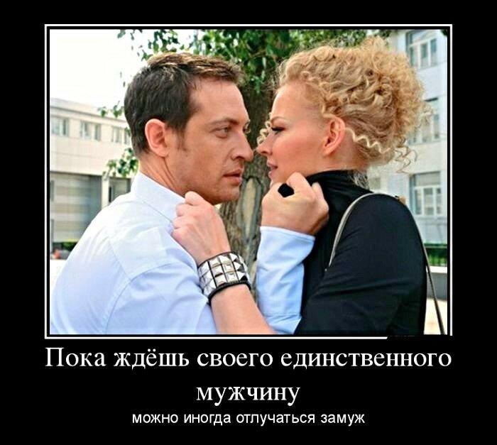 Выходите девки  замуж )))
