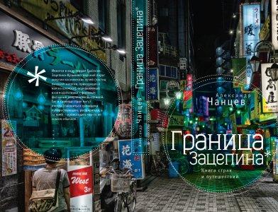 Чанцев_Граница.jpg