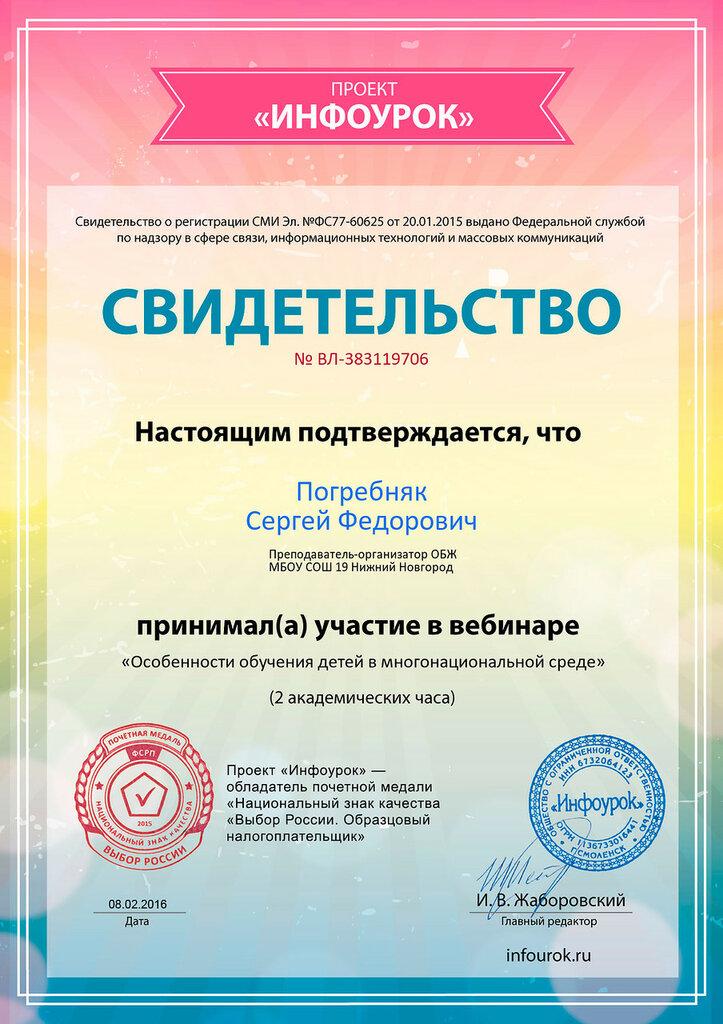 Свидетельство проекта infourok.ru № ВЛ-383119706.jpg