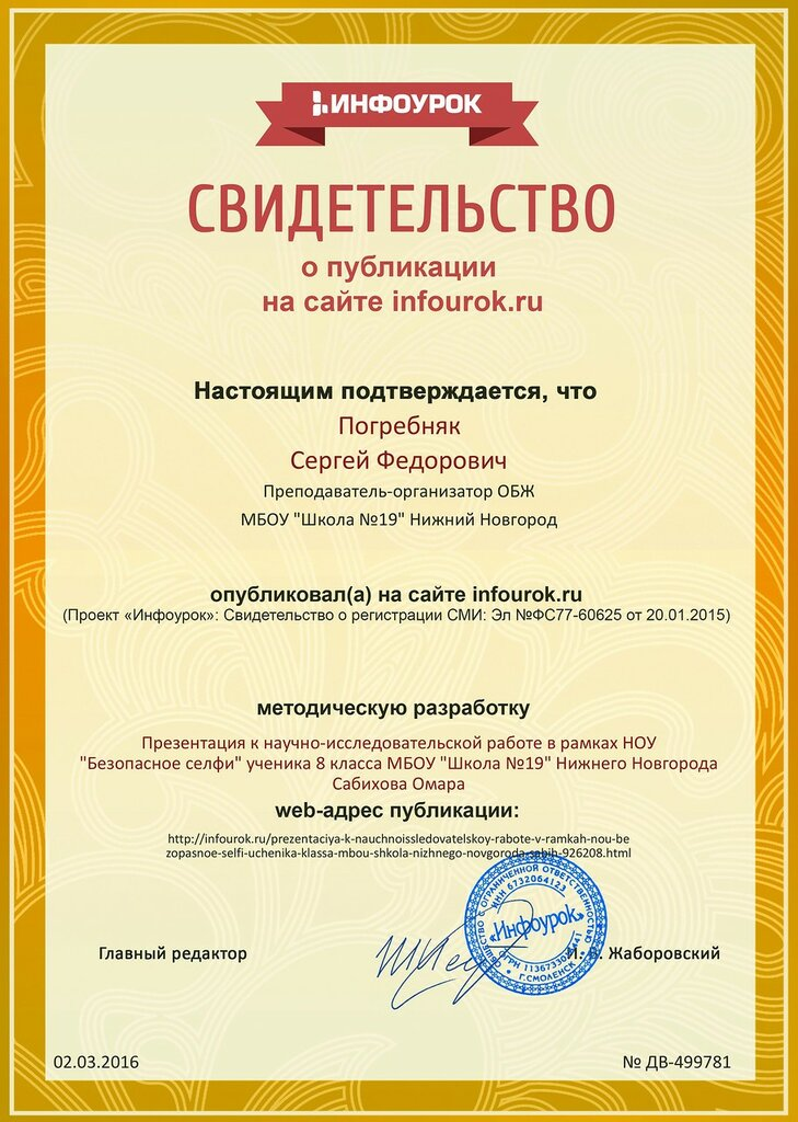 Сертификат проекта infourok.ru № ДВ-499781.jpg