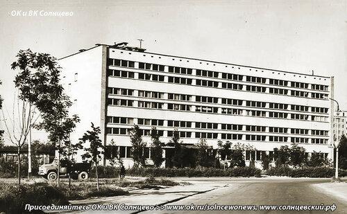 Солнцево, АТС на ул. Кирова (с 1984 года - Солнцевский проспект) #СОЛНЦЕВО