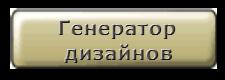 Генератор дизайнов 1.png