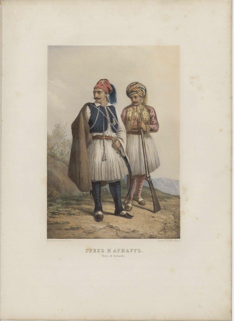 Грек и арнаут