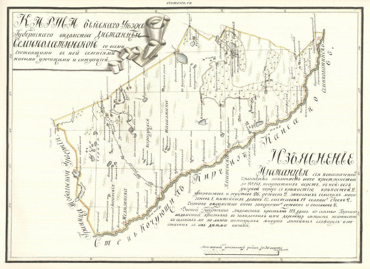10. Карта Бийскаго Уезда Дистанции Семиполатинской