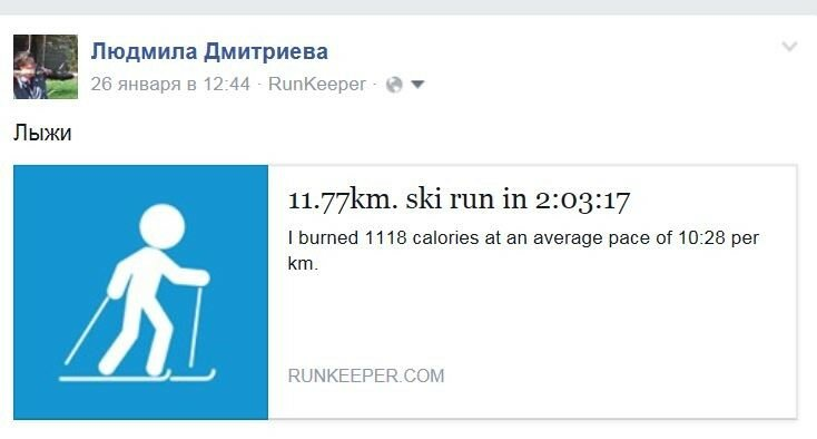 Runkeeper-1.JPG