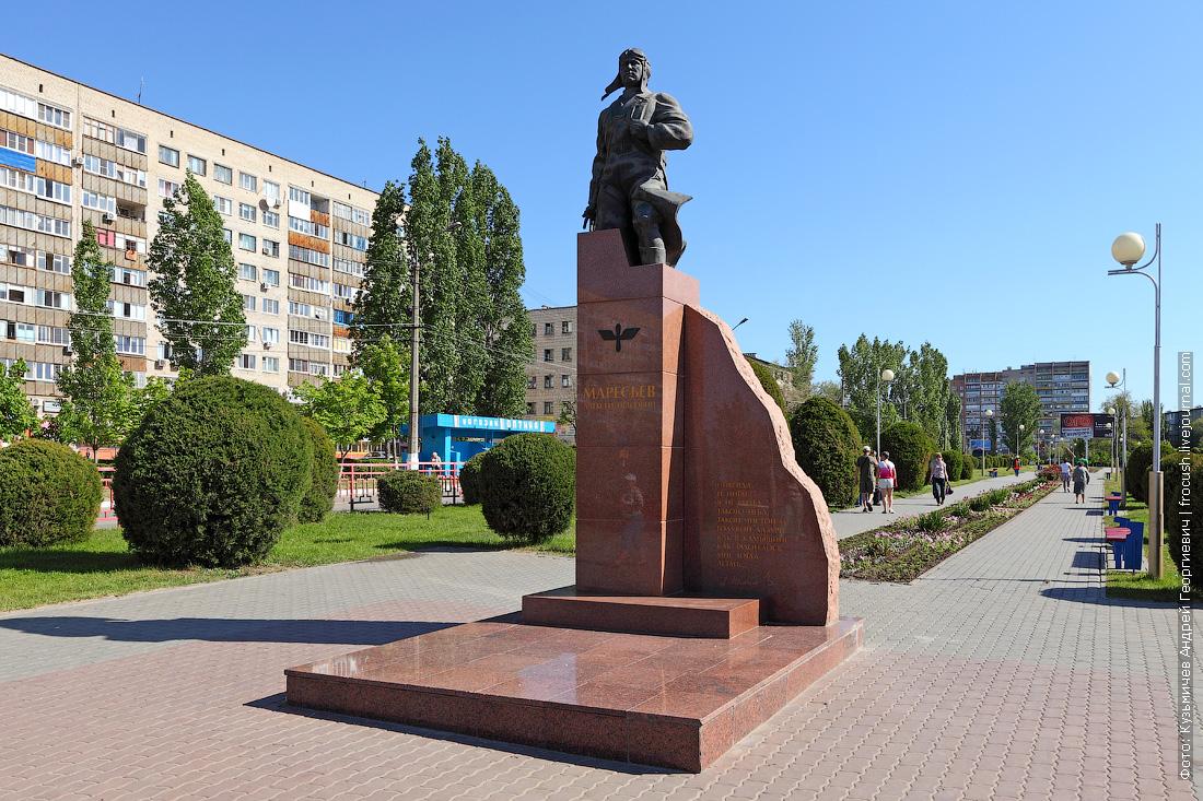 памятник Алексей Петрович Маресьев Камышин