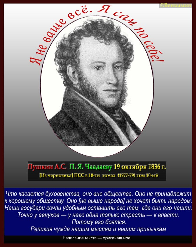 Пушкин к Чаадаеву 19 окт. 1836 г