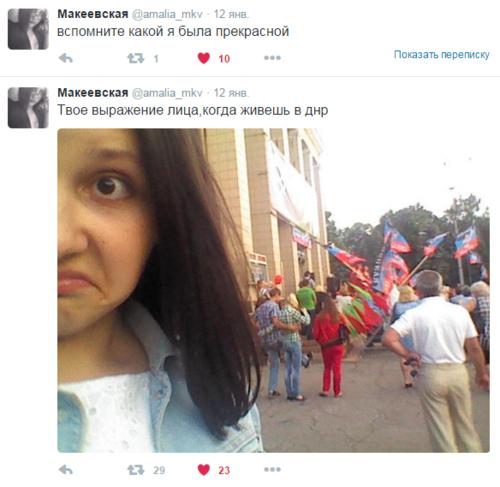 2016-01-12_Амалия_(Макеевская).png