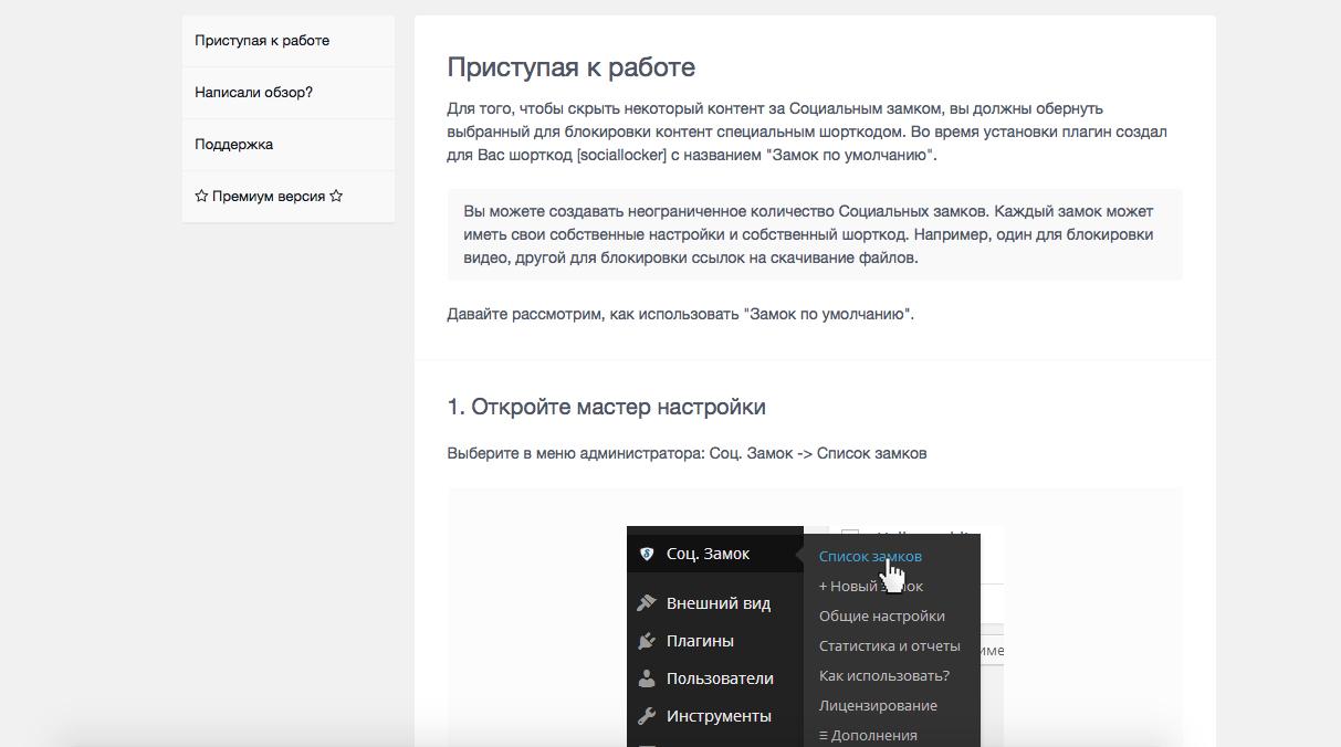 социальный замок wordpress, плагин wordpress на руском языке,