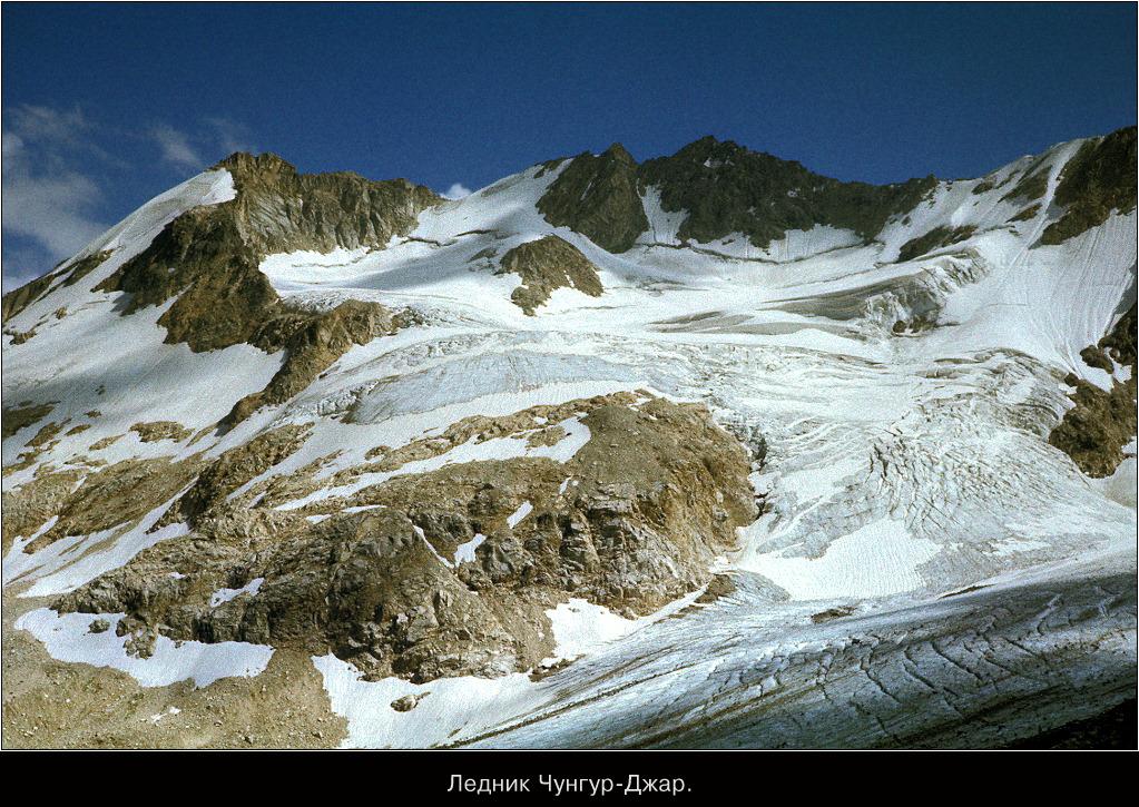 Гора и ледник Чунгур-Джар