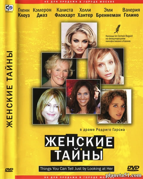 Женские тайны / Things You Can Tell Just by Looking at Her (2000/DVDRip)